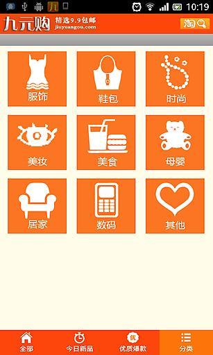 玩購物App|九元购物免費|APP試玩
