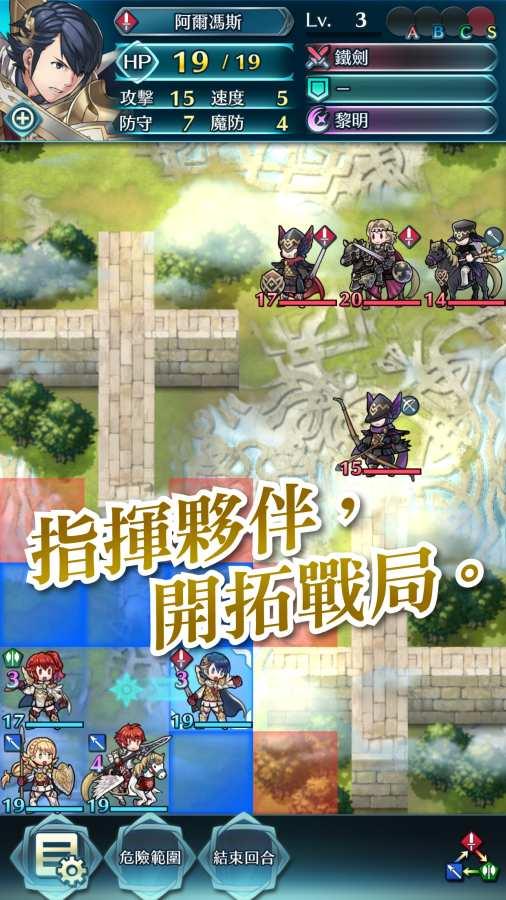 火焰纹章:英雄截图1