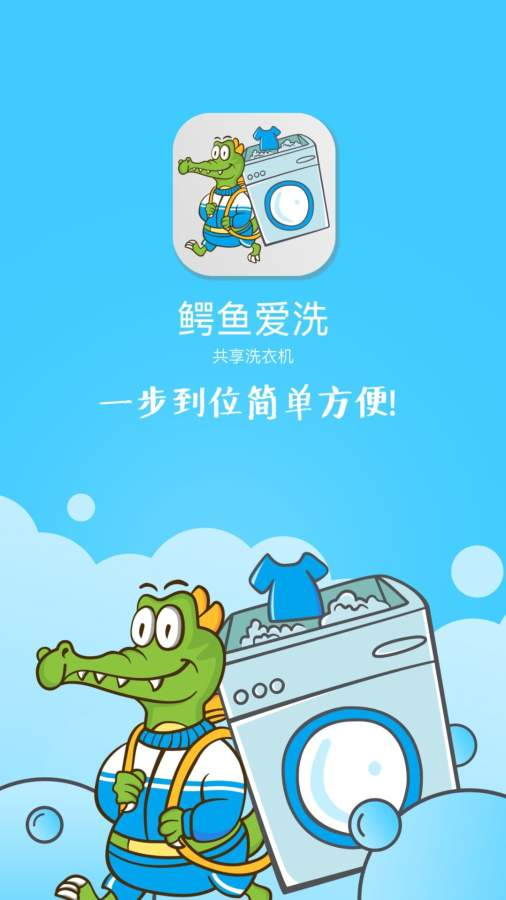 鳄鱼爱洗截图0