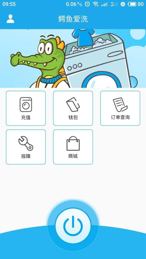 鳄鱼爱洗截图1