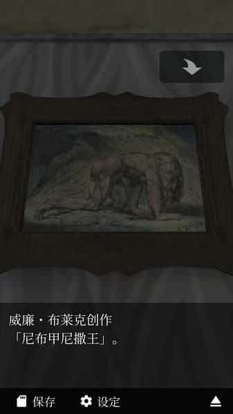 幽灵小屋截图3