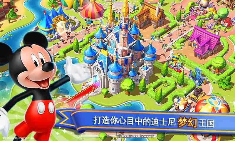 迪士尼梦幻王国截图0