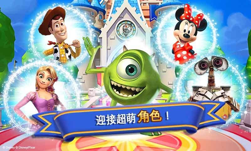 迪士尼梦幻王国截图1