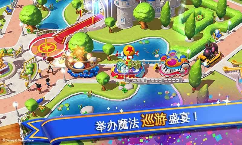 迪士尼梦幻王国截图4