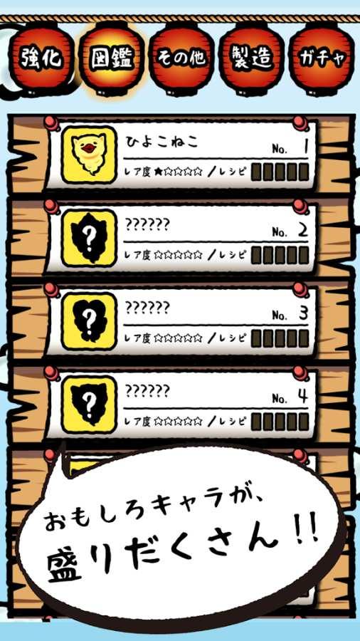 【放置系】わたあめねこ -かわいい収穫ねこあつめにゃんこゲーム-截图4