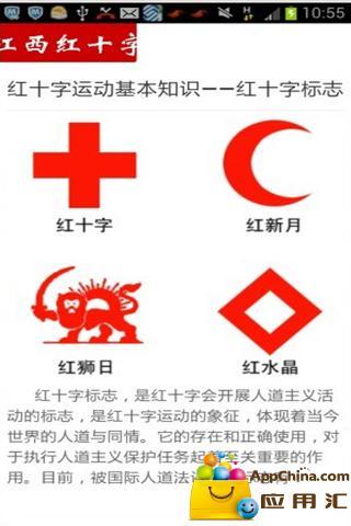 江西红十字会