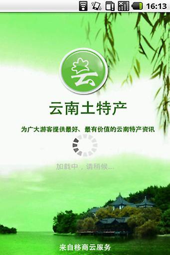 云南土特产