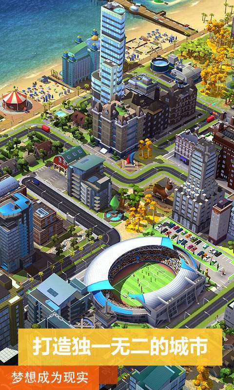 模拟城市:我是市长截图0