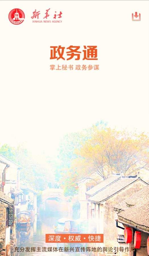 江苏政务通