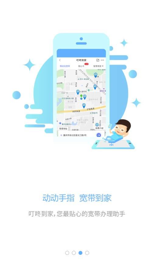 重庆城截图2