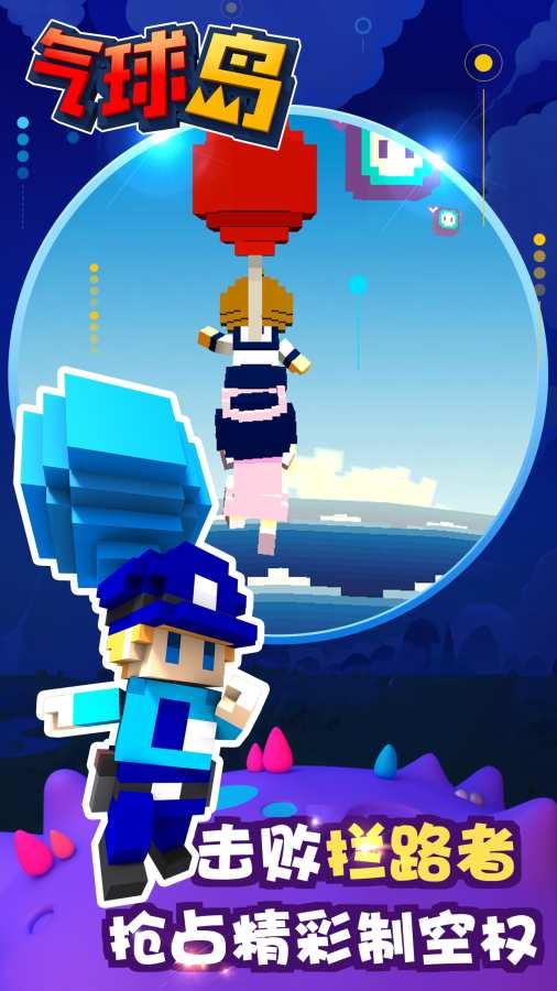 气球岛截图3