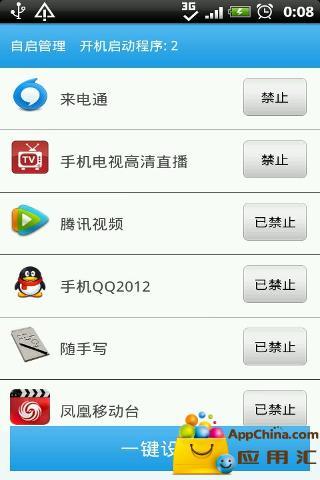 玩工具App|安卓精灵免費|APP試玩