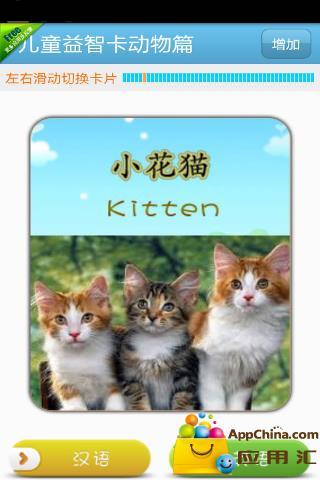 儿童益智卡动物篇 益智 App-癮科技App