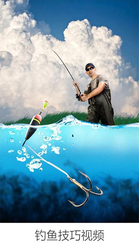 钓鱼技巧视频