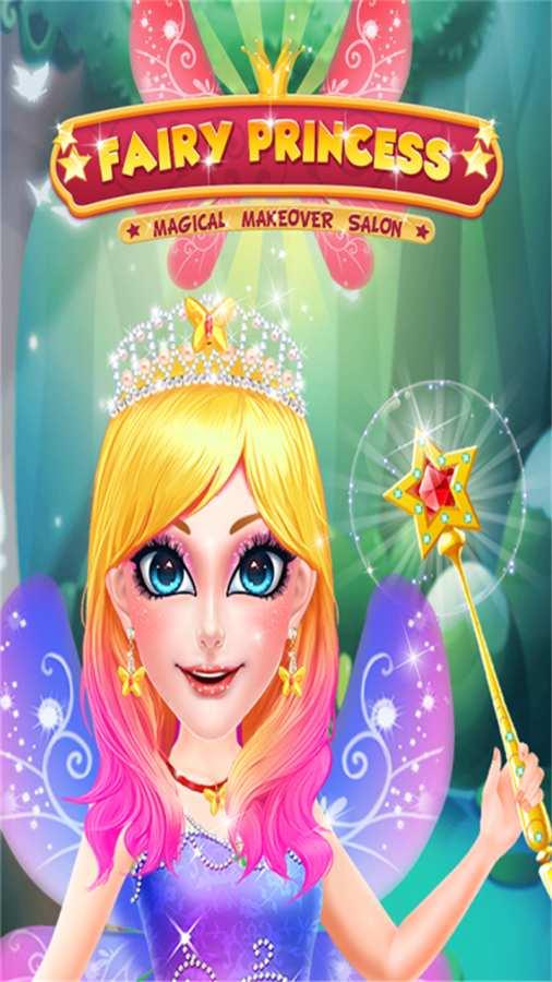 魔法公主化妆换装