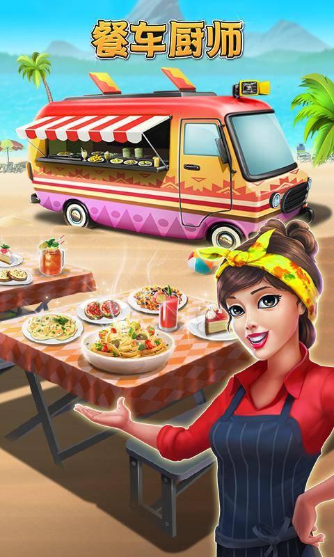 餐车厨师:烹饪游戏截图0