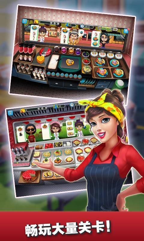餐车厨师:烹饪游戏截图2