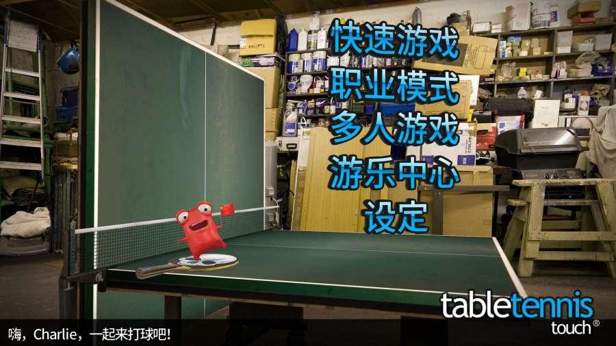 指尖乒乓球截图4