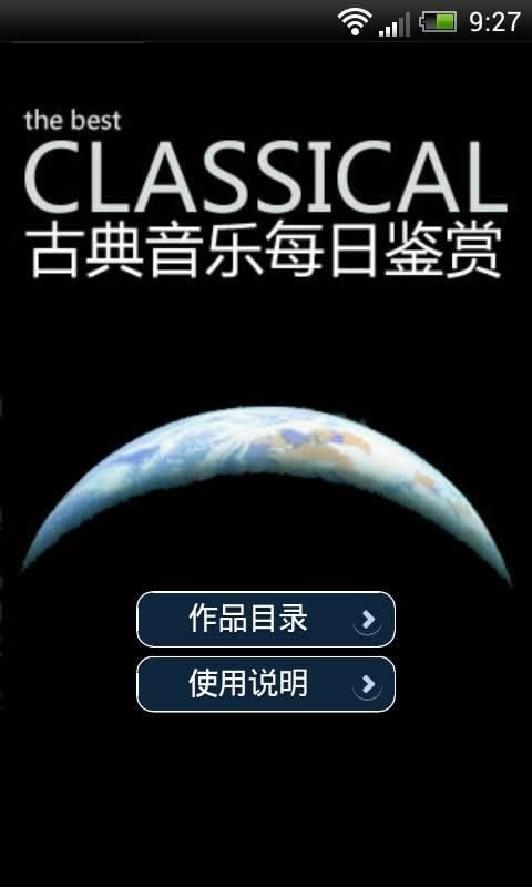 古典音乐每日鉴赏