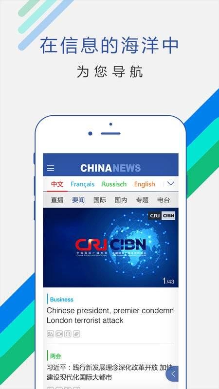 ChinaNews截图0