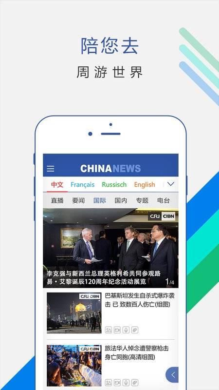 ChinaNews截图1