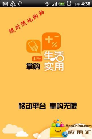 慈濟大愛網路電視台Android APP 手機平板電腦應用程式WIKI