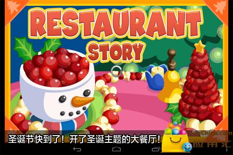 餐厅物语:圣诞节截图2