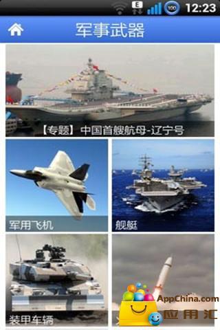 军事武器截图1