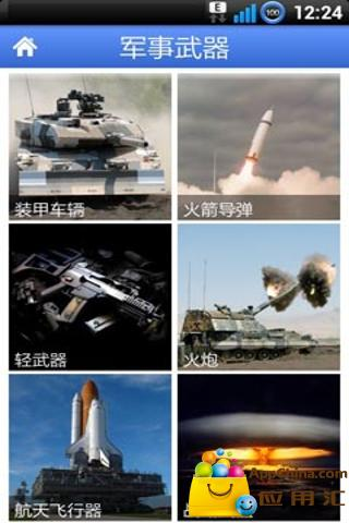 军事武器截图3