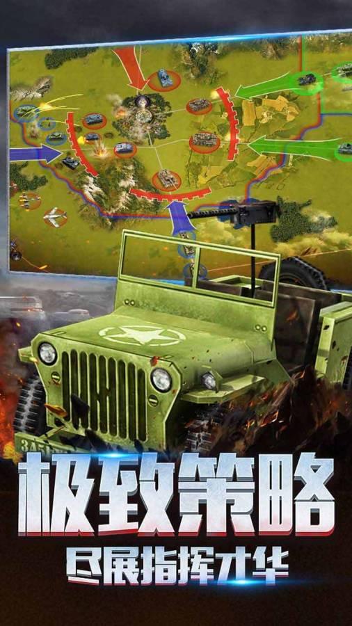 二战风云2截图2