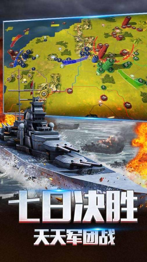 二战风云2截图4