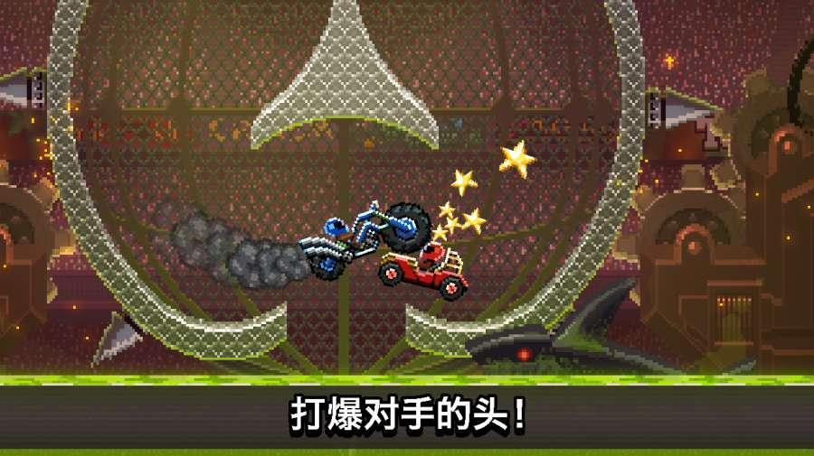 撞头赛车截图2