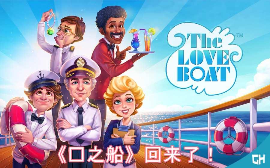 爱之船截图0