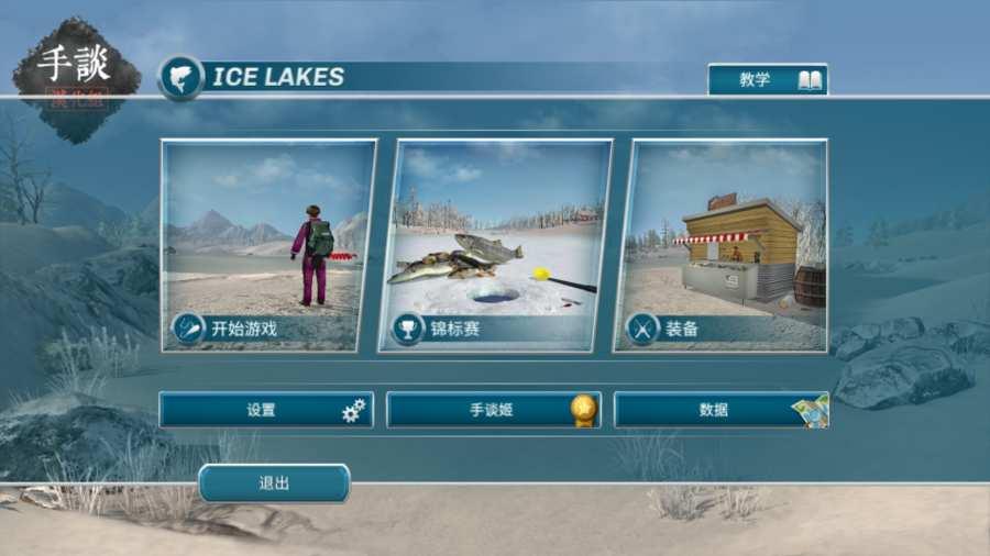 冰湖截图0