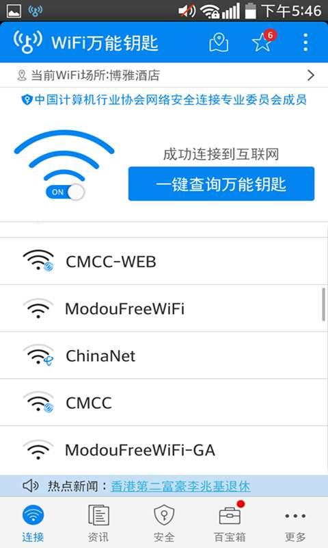 WiFi万能钥匙截图4