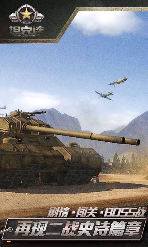 坦克连截图2
