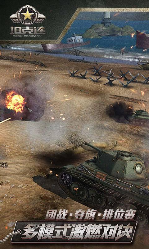 坦克连截图3