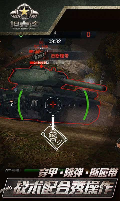 坦克连截图4