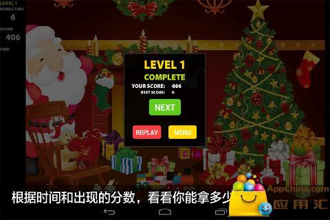隐藏的圣诞礼物截图3