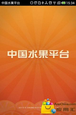 中国水果平台