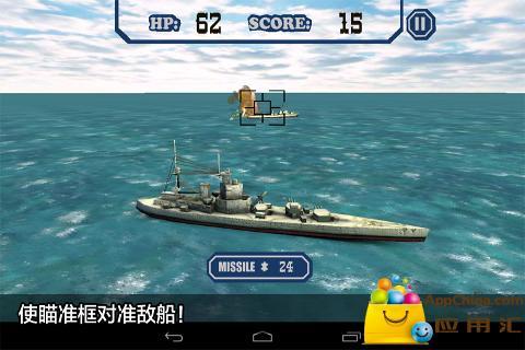 玩射擊App|超级战舰战争免費|APP試玩