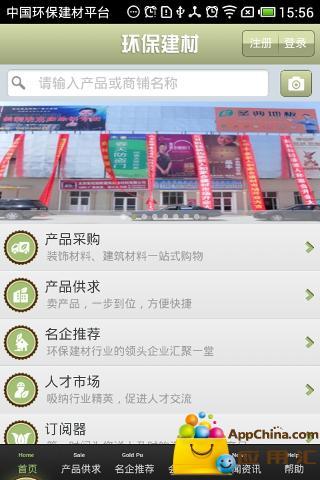 中国环保建材平台截图1