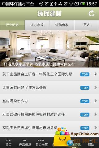 中国环保建材平台截图2