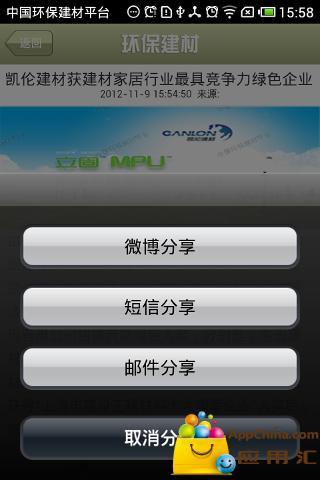 中国环保建材平台截图3