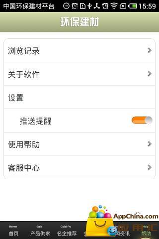 中国环保建材平台截图4