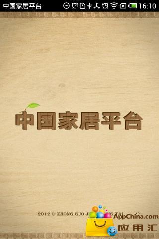 中国家居平台