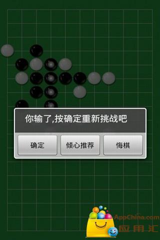 五子棋(超强版)截图2