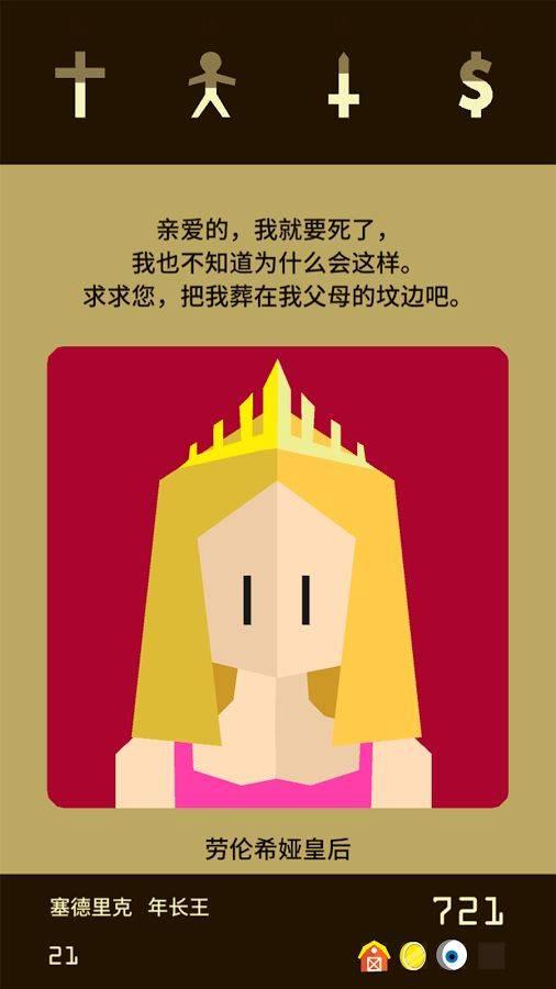 王权截图1