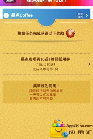 星点丽人 生活 App-愛順發玩APP