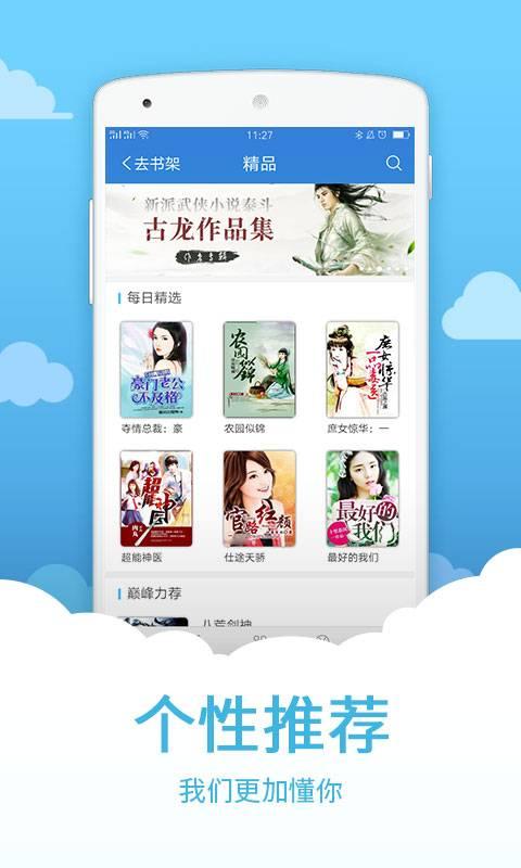 中文书城截图1